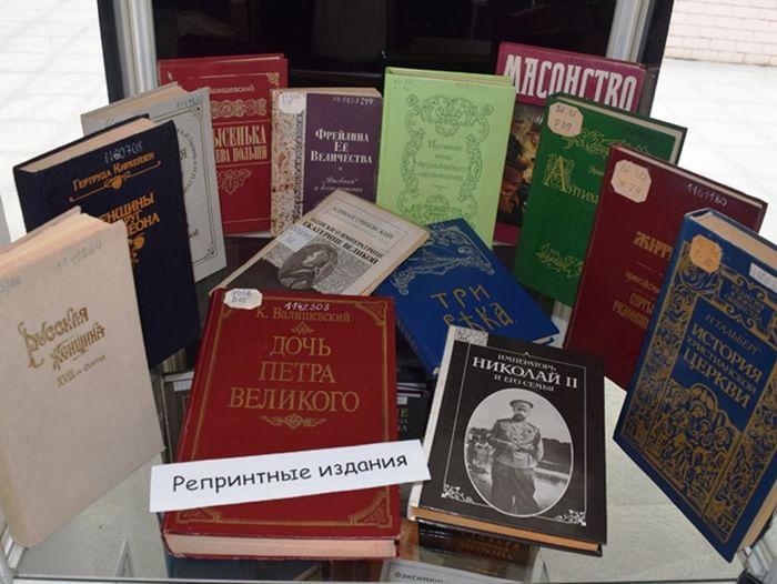 Выставка «В мире репринтных и факсимильных изданий»