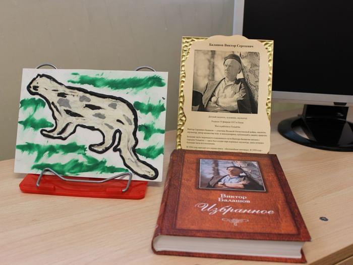 Встреча «Лесная сказка Виктора Балашова»