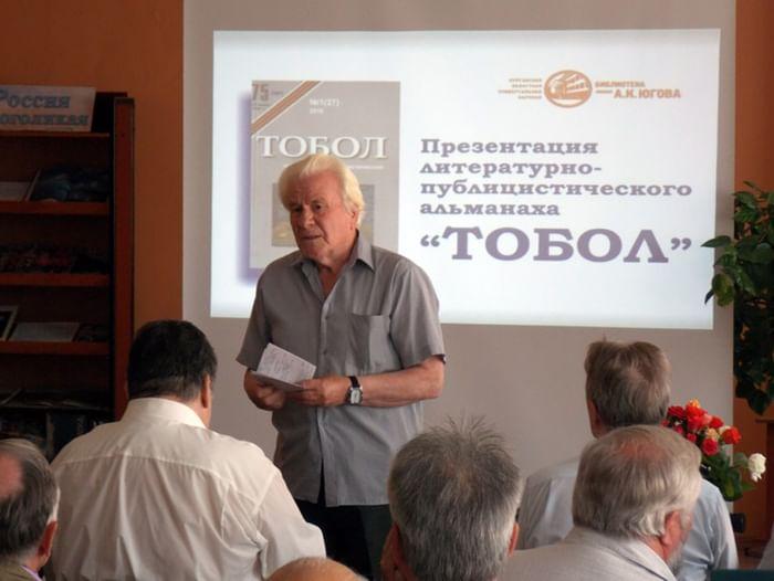 Презентация нового номера альманаха «Тобол»