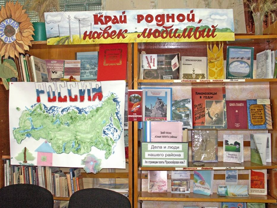 Библиотечный сценарий о краснодарском крае