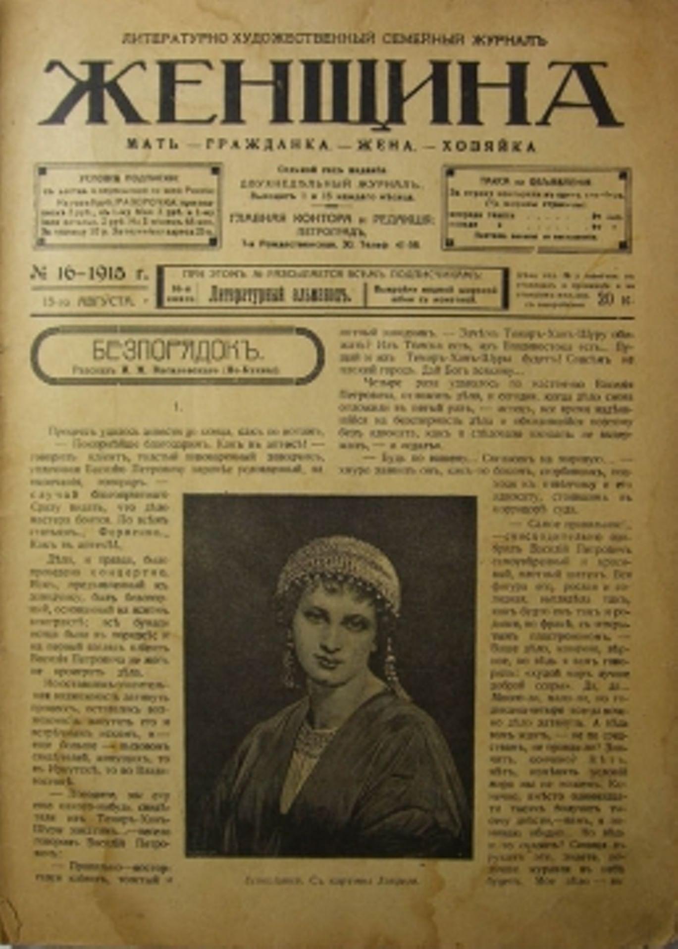 Мечтатель в журнале шаликова-кто