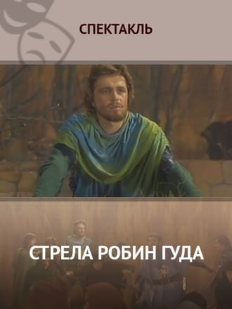 Стрела Робин Гуда
