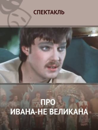 Про Ивана-не Великана
