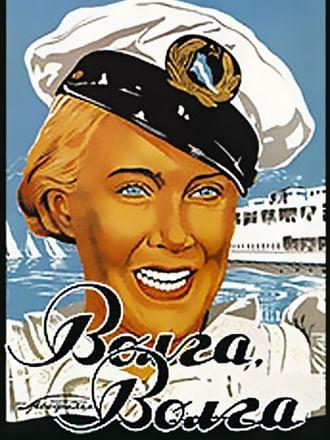 Волга-Волга