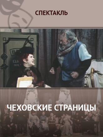 Чеховские страницы