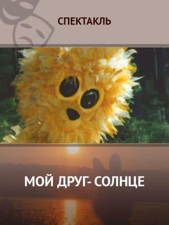 Мой друг - солнце