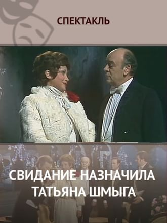 Свидание назначила Татьяна Шмыга