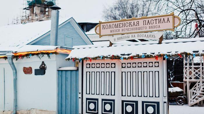 Музей исчезнувшего вкуса «Коломенская пастила»