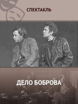 Дело Боброва