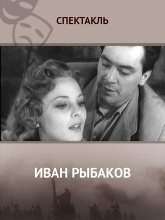 Иван Рыбаков