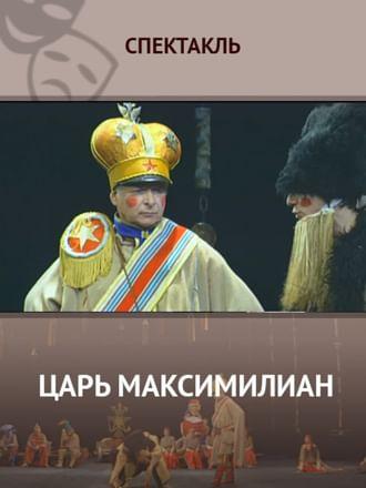 Царь Максимилиан