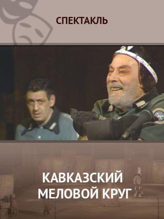 Кавказский меловой круг