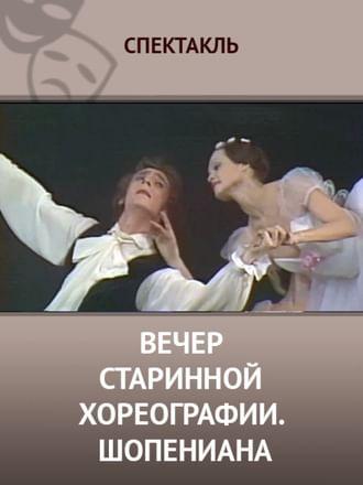 Вечер старинной хореографии. Шопениана