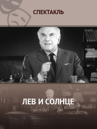 Рассказ А.П. Чехова «Лев и солнце»