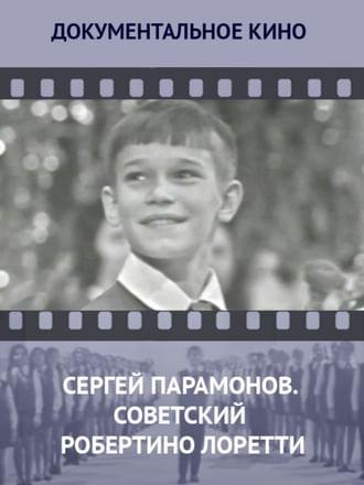 Сергей Парамонов. Советский Робертино Лоретти