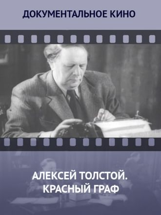 Алексей Толстой. Красный граф