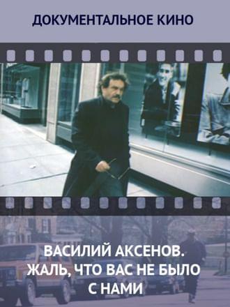 Василий Аксенов. Жаль, что Вас не было с нами