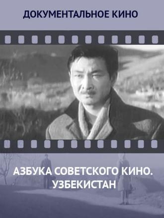 Азбука советского кино. Узбекистан
