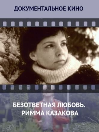 Безответная любовь. Римма Казакова