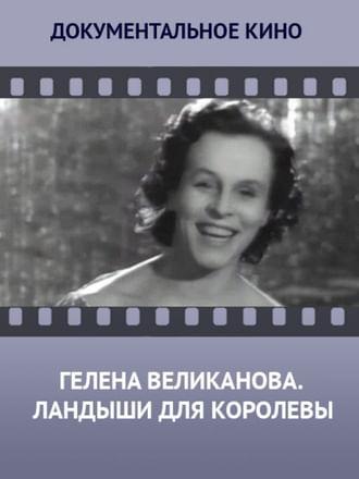 Гелена Великанова. Ландыши для королевы