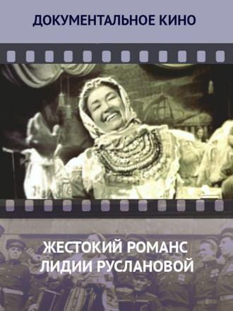 Жестокий романс Лидии Руслановой