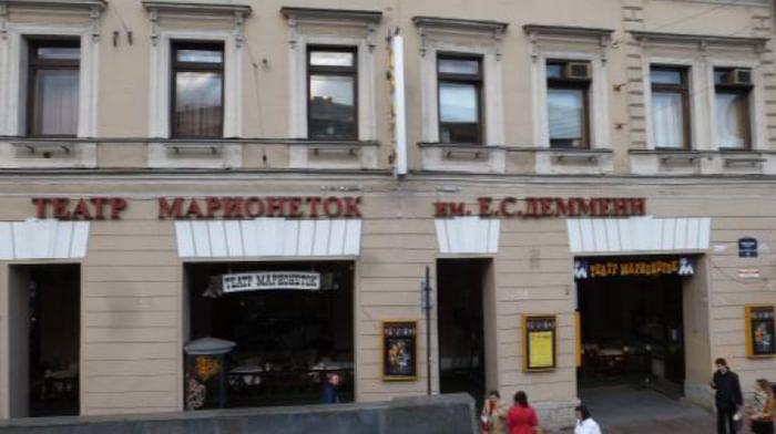 Санкт-Петербургский государственный театр марионеток им. Е.С. Деммени