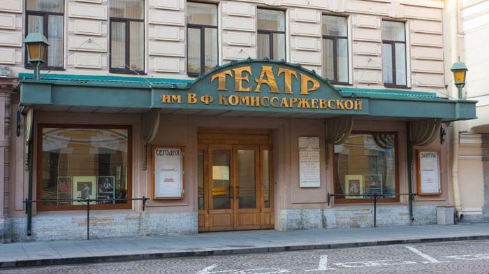 Санкт-Петербургский театр им. В.Ф. Комиссаржевской