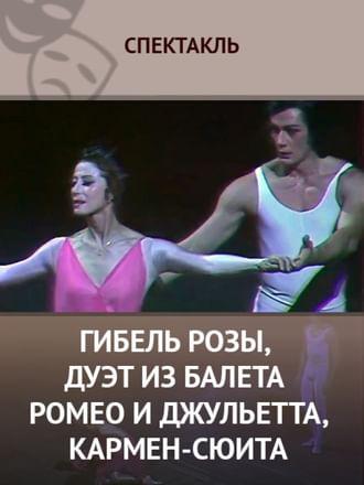 Вечер одноактных балетов. Гибель розы, дуэт из балета Ромео и Джульетта, Кармен-сюита