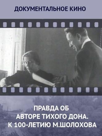 Правда об авторе «Тихого Дона». К 100-летию М. Шолохова