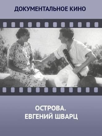 Острова. Евгений Шварц