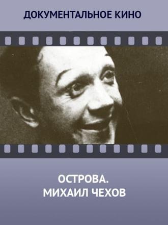 Острова. Михаил Чехов