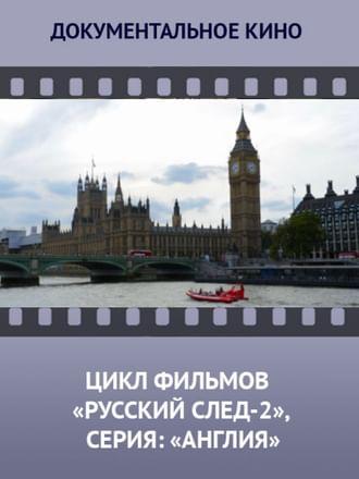 Цикл фильмов «Русский след – 2», серия: «Англия»
