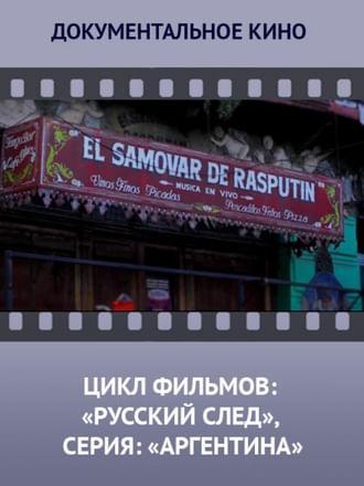 Цикл фильмов: «Русский след», серия: «Аргентина»