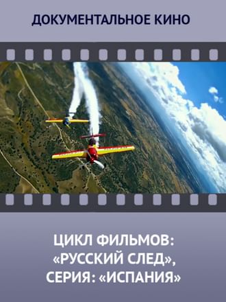 Цикл фильмов: «Русский след», серия: «Испания»
