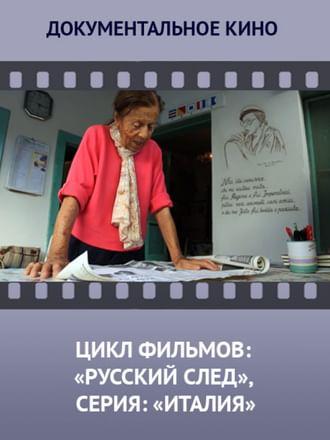 Цикл фильмов: «Русский след», серия: «Италия»