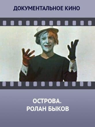 Острова. Ролан Быков