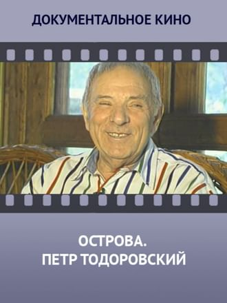 Острова. Петр Тодоровский