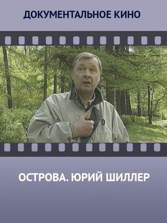 Острова. Юрий Шиллер