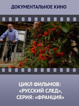 Цикл фильмов: «Русский след», серия: «Франция»
