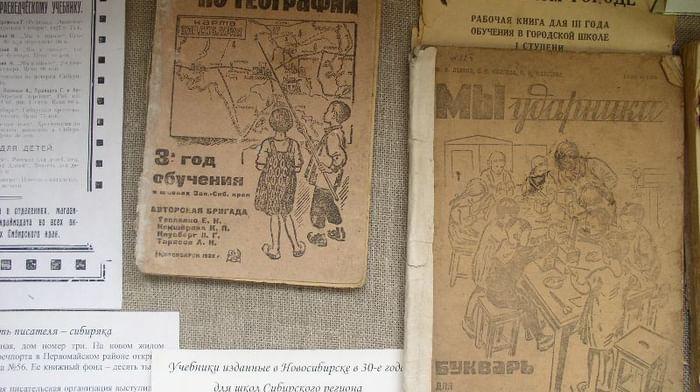 Музей истории развития образования в городе Новосибирске и Новосибирской области